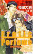 Erotic Perfume Love&Trust 2 【イラスト付】(SHY NOVELS(シャイノベルズ))