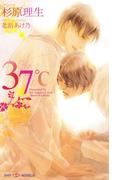 37℃(SHY NOVELS(シャイノベルズ))