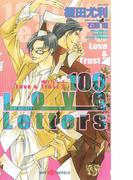 100 Love Letters Love&Trust 3 【イラスト付】(SHY NOVELS(シャイノベルズ))
