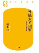 外様大名40家(幻冬舎新書)