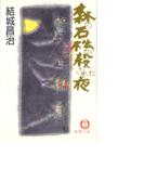 森の石松が殺された夜(徳間文庫)