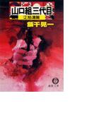 山口組三代目2 怒涛篇(徳間文庫)