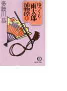 ゆっくり雨太郎捕物控1(徳間文庫)