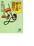 ゆっくり雨太郎捕物控2(徳間文庫)