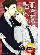 悪魔に魅入られた夜 丸の内×銀座 Vol.5(Timebook Town Rouge)