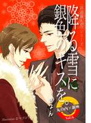 降る雪に銀色のキスを。 丸の内×銀座 Vol.6(Timebook Town Rouge)