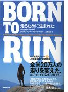 """BORN TO RUN 走るために生まれた ウルトラランナーVS人類最強の""""走る民族""""(翻訳書)"""