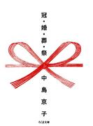 冠・婚・葬・祭(ちくま文庫)