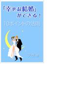 「幸せな結婚」ができる!~10ポイントの法則~