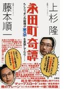 永田町奇譚(SPA!BOOKS)