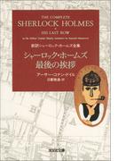 シャーロック・ホームズ最後の挨拶(光文社文庫)