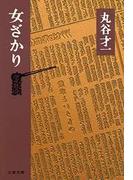 女ざかり(文春文庫)