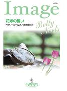 花嫁の誓い(ハーレクイン・イマージュ)