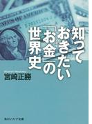 知っておきたい「お金」の世界史(角川ソフィア文庫)