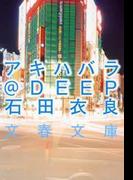 アキハバラ@DEEP(文春文庫)