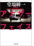 アナザーフェイス(文春文庫)