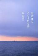 雨の日のイルカたちは(文春e-book)
