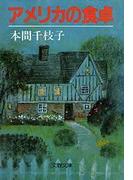 アメリカの食卓(文春文庫)