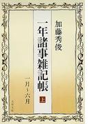 一年諸事雑記帳(上)(文春文庫)