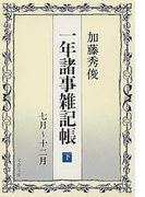 一年諸事雑記帳(下)(文春文庫)
