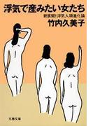 浮気で産みたい女たち 新展開!浮気人類進化論(文春文庫)