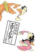 エロトピア(2)(文春文庫)