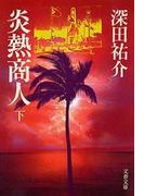 炎熱商人(下)(文春文庫)