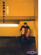 尾崎豊 夢のかたち(文春文庫)