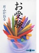 お受験(文春文庫)