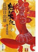 鬼が来た(上)  棟方志功伝(文春文庫)