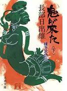 鬼が来た(下)  棟方志功伝(文春文庫)