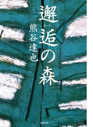 邂逅(かいこう)の森(文春e-book)
