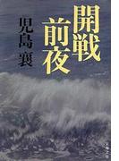 開戦前夜(文春文庫)