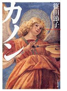 カノン(文春文庫)