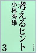 考えるヒント3(文春文庫)