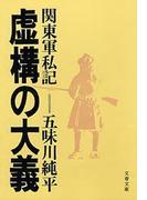 虚構の大義 関東軍私記(文春文庫)