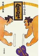 金星(きんぼし) 相撲小説集(文春文庫)