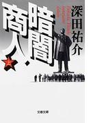 暗闇商人(上)(文春文庫)