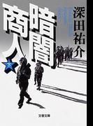 暗闇商人(下)(文春文庫)
