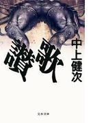 讃歌(文春文庫)
