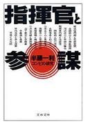 指揮官と参謀 コンビの研究(文春文庫)
