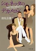 シモネッタのデカメロン イタリア的恋愛のススメ(文春文庫)