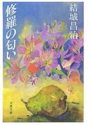 修羅の匂い(文春文庫)
