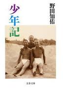少年記(文春文庫)