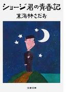 ショージ君の青春記(文春文庫)