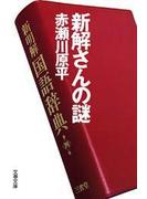 新解さんの謎(文春文庫)