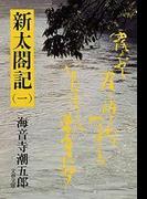 新太閤記(一)(文春文庫)