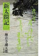 新太閤記(二)(文春文庫)