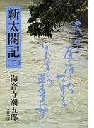 新太閤記(三)(文春文庫)