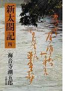新太閤記(四)(文春文庫)